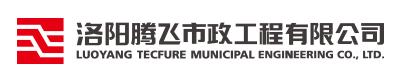 洛阳腾飞市政工程有限公司